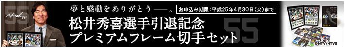bnr_matsui_l